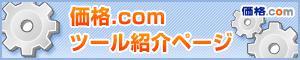 価格.comツール紹介ページ