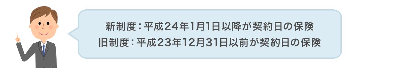 新制度:平成24年1月1日以降が契約日の保険 旧制度:平成23年12月31日以前が契約日の保険図
