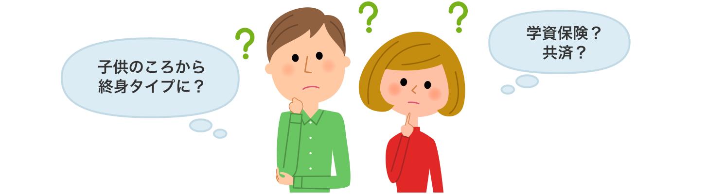 子供の医療保険について悩む両親