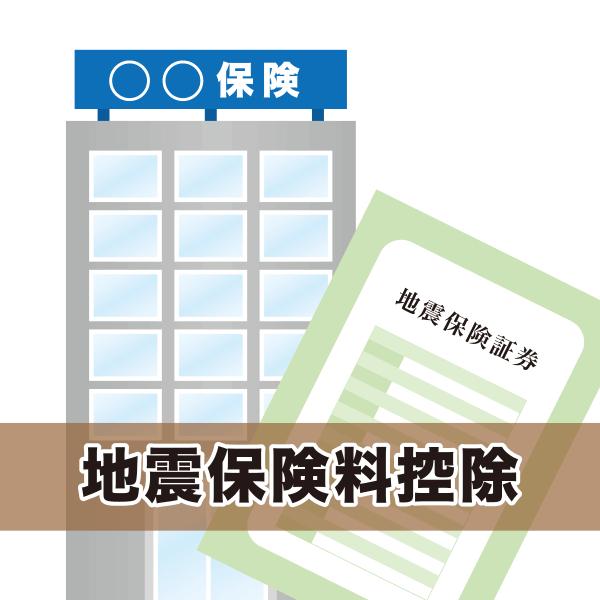 地震保険料控除図