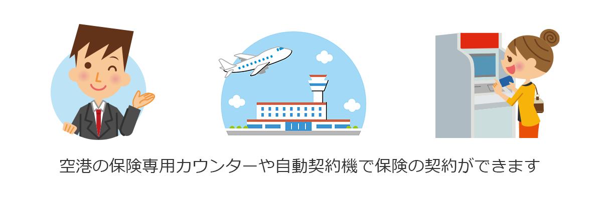 空港での契約