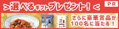 新規ご契約で全員プレゼント!「10種類から選べるギフト1,500円相当」(SBI損保)