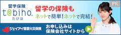 留学保険たびほ 留学の保険もネットで簡単!ネットで完結!(ジェイアイ傷害火災)