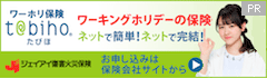 ワーホリ保険たびほ ワーキングホリデーの保険もネットで簡単!ネットで完結!(ジェイアイ傷害火災)