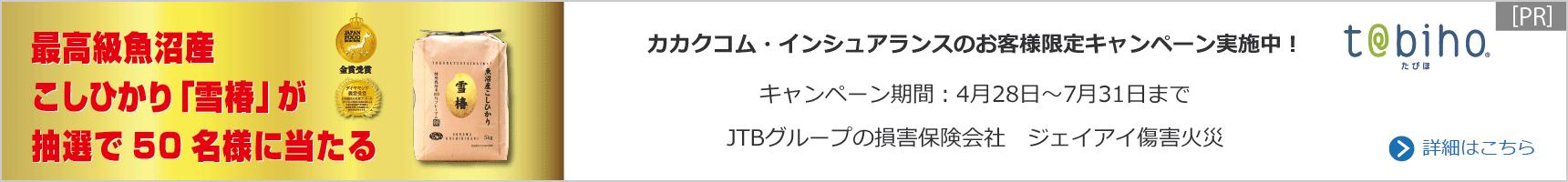 カカクコム・インシュアランスのお客様限定キャンペーン!