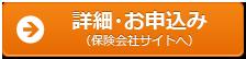 エイチ・エス損保のネット海外旅行保険「スマートネッとU」