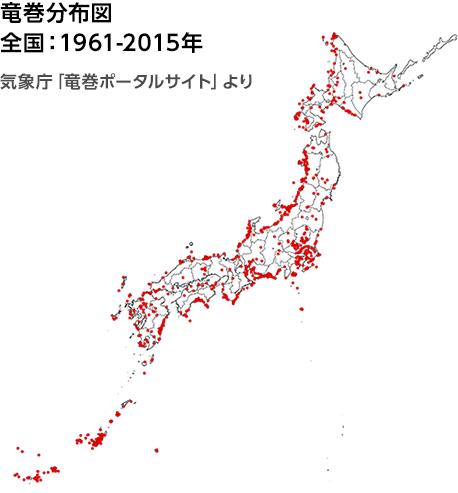 竜巻分布図 全国:1961-2015年