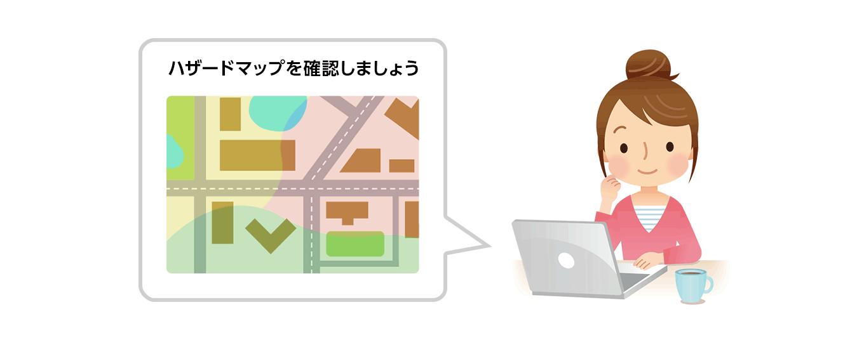 ハザードマップを確認しましょう