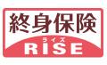 終身保険RISE [ライズ]