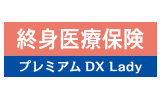 終身医療保険プレミアムDX Lady
