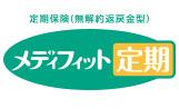 メディケア生命の死亡保険 メディフィット定期に注目!