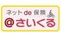 ネットde保険@さいくる