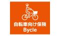 自転車向け保険 Bycle(スタンダード傷害保険)