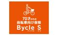 自転車向け保険 Bycle S(スタンダード傷害保険)