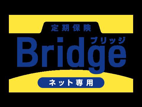 定期保険Bridge  [ブリッジ](オリックス生命)