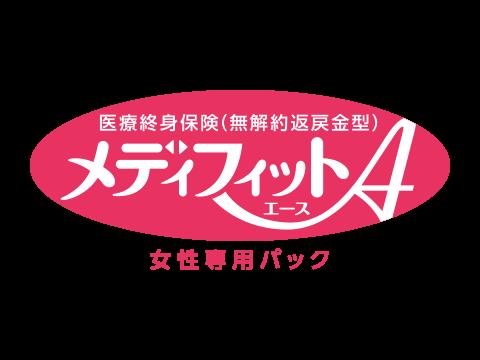 メディフィットA(エース) 女性専用パック(メディケア生命)