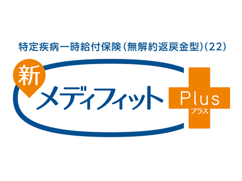 メディフィットPlus(メディケア生命)