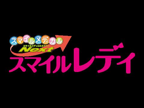 スマイルメディカルネクストα スマイルレディ(朝日生命)