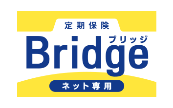 定期保険Bridge[ブリッジ]
