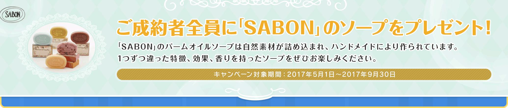 ご成約者全員に「SABON」のソープをプレゼント!SABONのソープは自然素材が詰め込まれ、ハンドメイドにより作られています。1つずつ違った特徴、効果、香りを持ったソープをぜひお楽しみください。 キャンペーン対象期間:2017年5月1日(月)〜2017年9月30日(土)