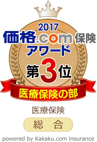 価格.com保険アワード医療保険の部医療保険総合第3位