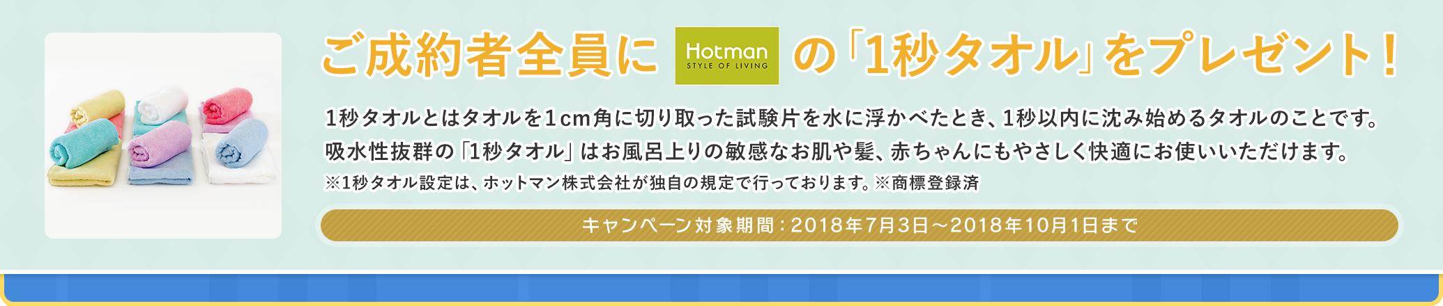 ご成約者全員にHotman STYLE OF LIVINGの「1秒タオル」をプレゼント!キャンペーン対象期間 2018年7月3日〜2018年10月1日まで