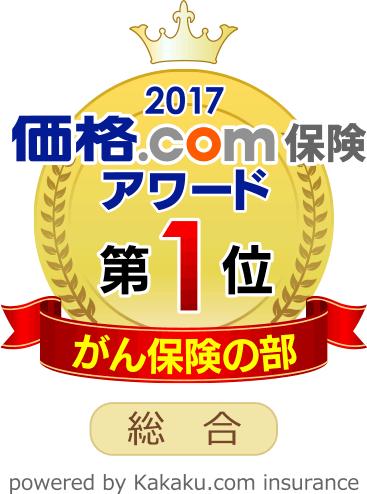価格.com保険アワードがん保険の部総合第1位