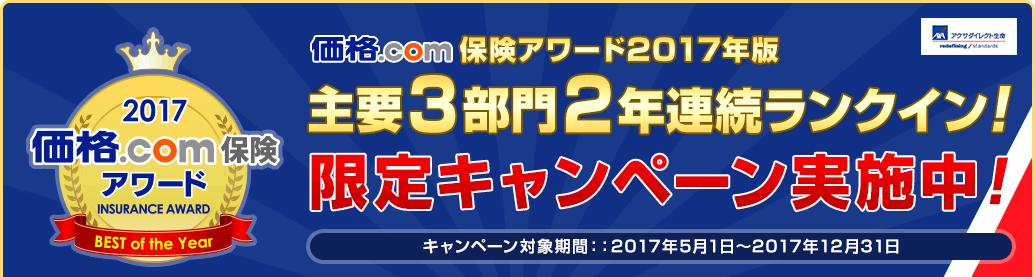 価格.com保険アワード2017年版主要3部門2年連続ランクイン!限定キャンペーン実施中! キャンペーン対象期間:2017年5月1日(月)〜2017年12月31日(日)