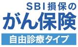 SBI損保のがん保険(自由診療タイプ)