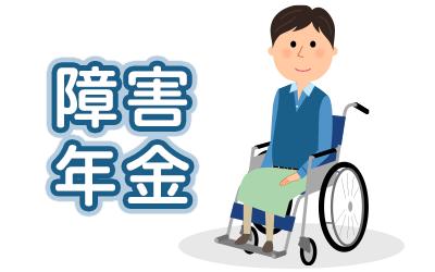障害年金とは?