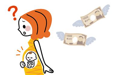 出産費用は医療保険でカバーできる?