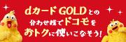 dカード GOLDとの合わせ技でドコモをおトクに使いこなそう!