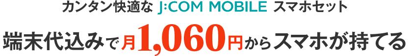 カンタン快適なJ:COM MOBILE スマホセットは端末代込みで月1,060円からスマホが持てる!