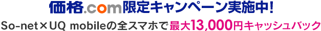 価格.com限定キャンペーン実施中!So-net×UQ mobileの全スマホで最大13,000円キャッシュバック