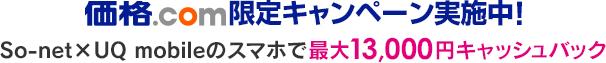 価格.com限定キャンペーン実施中!So-net×UQ mobileのスマホで最大13,000円キャッシュバック