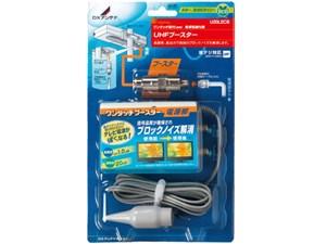 DXアンテナ UHFブースター ワンタッチブースター U20L2C・・・