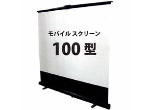 GRANDVIEW 100型モバイルスクリーン(床置き立ち上げタイプ) GML-100・・・