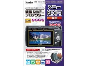 ケンコー・トキナー 液晶プロテクター ソニー NEX-F3用 KLP-SNEXF3 KLPSNEXF・・・