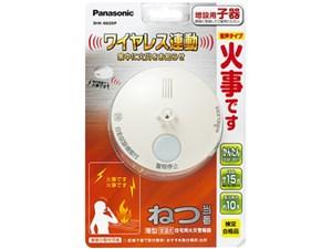 パナソニック 住宅用火災警報器 「ねつ当番」 (薄型 定温式 電池式・ワイヤレ・・・