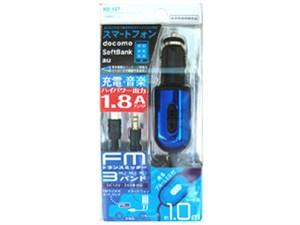 カシムラ FMトランスミッター スマートフォン充電機能付(ブルー) KD-157 ブル・・・