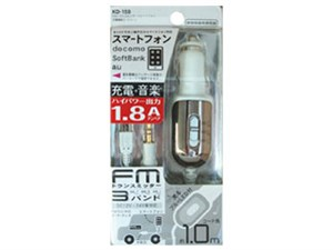 カシムラ FMトランスミッター スマートフォン充電機能付(ホワイト) KD-159 ホ・・・