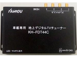 kaihou KH-FDT44C [4×4フルセグチューナー]