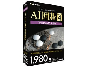 AI囲碁 GOLD 4 [Windows 10対応版]