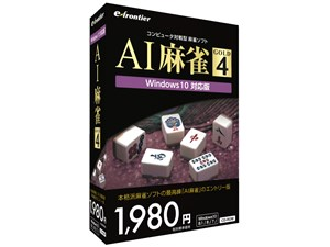 AI麻雀 GOLD 4 [Windows 10対応版]