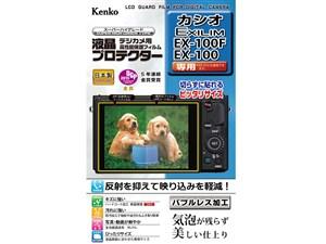 ケンコー・トキナー カシオ EXILIM EX-100F / EX-100用液晶プロテクター KLP-・・・