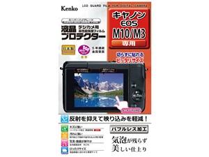 ケンコー・トキナー 液晶プロテクター キヤノン EOS M10 / M3用 KLP-CEOSM10 ・・・