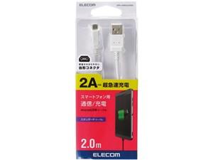 エレコム microUSBケーブル/2A出力/スタンダード/通信・充電/2m/ホワイト MPA・・・