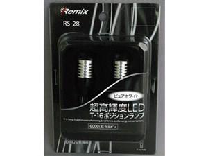 Remix RS-28 ピュアホワイト [超高輝度LED T16 バックランプ・・・