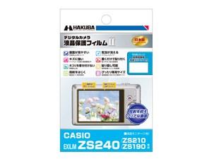 ハクバ写真産業 DGF2-CEZS240 CASIO EXILIM ZS240 / ZS210 / ZS190 専用 液晶・・・