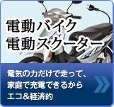 電動バイク・電動スクーター